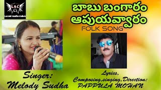 Download lagu BUKKA GULALU VIDEO SONG PAPPULA MOHAN 2019 NEW FOLK SONG 2019 MP3