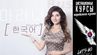 Дистанционный курс корейского Let's go to Korea