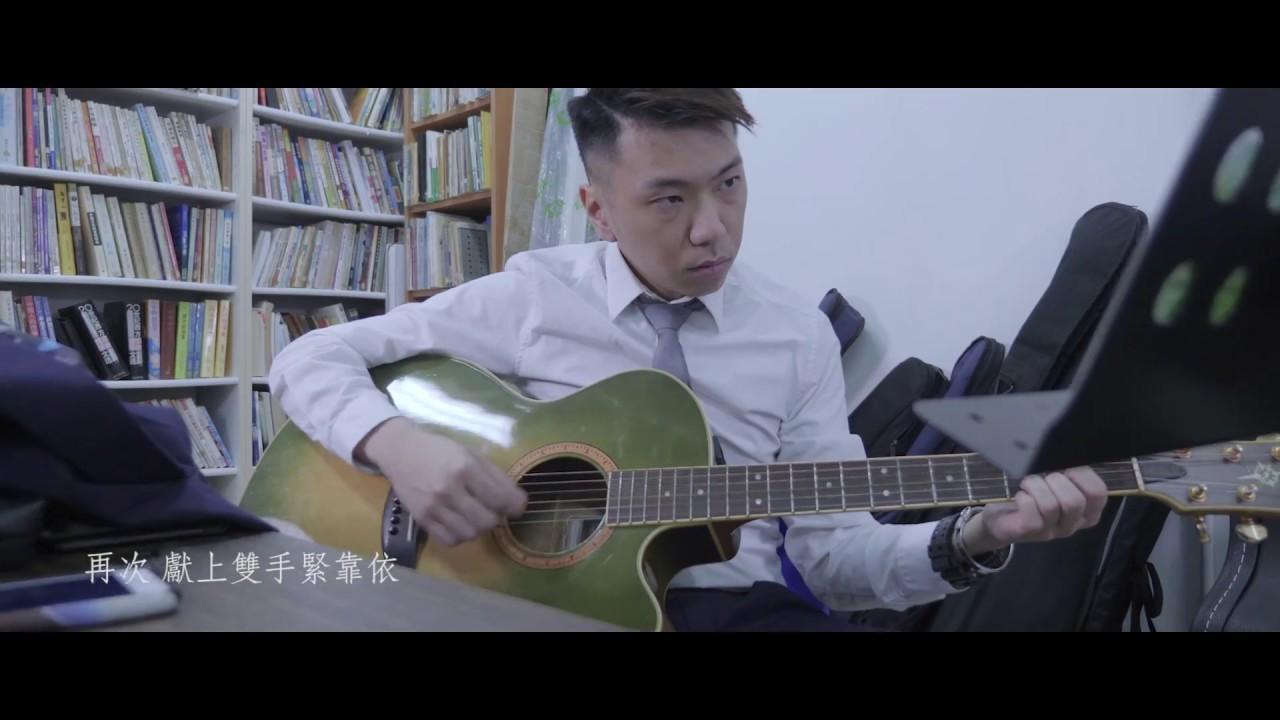 《交托》| 基督教聖約教會麗道堂2016敬拜專輯 - 蔓延 - YouTube