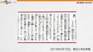 朝日小学生新聞に週2回掲載の天声人語こども版「天声こども語」の朗読...