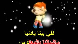 New Arabic Karaoke اه يا دنيا بوسى كاريوكى