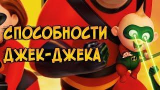 На что способен Джек-Джек из мультфильмов Суперсемейка и Суперсемейка 2