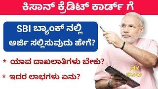 How to apply kisan credit card in sbi bank || how can i get kisan credit card || ಕನ್ನಡದಲ್ಲಿ ಮಾಹಿತಿ.