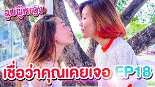 จูบผู้หญิงครั้งแรกของพี่โพนี่ เชื่อว่าคุณเคยเจอใน TikTok ep.18 | Pony Kids