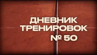 Теннис. Дневник тренировок 50.