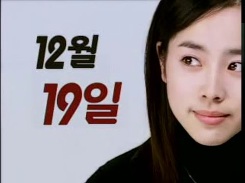 Campaign advertising of Presidential candidate Roh Moo Hyun - Han Ji Min 한지민