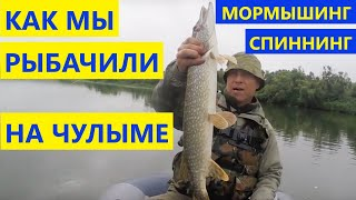Спиннинг и мормышинг на Чулыме. Рыбалка сплавом. Белая рыба на спиннинг. 2 серия