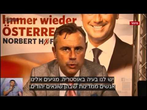 Norbert Hofer interviewed on Channel 1 Israel