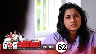 Lansupathiniyo | Episode 82 - (2020-03-18) | ITN Thumbnail