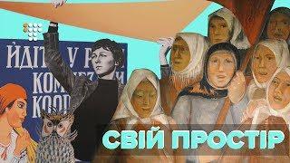 «Свій простір» для українських художниць: екскурсія виставкою