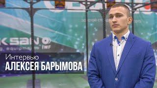 Алексей Барымов - о новых весовых категориях в функциональном многоборье.