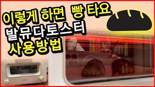 발뮤다 토스터기 1개월 사용후기(1탄)