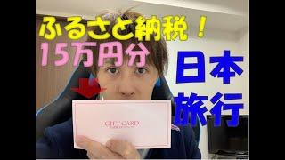 【ふるさと納税】日本旅行ギフトカードが届いた話【15万円分】