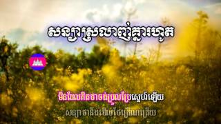 [សន្យាស្រលាញ់គ្នារហូត] soniya sror lanh knea rohort , new version ,karaoke official,original song