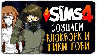 СОЗДАЕМ КЛОКВОРК И ТИКИ ТОБИ В THE SIMS 4! (CLOCKWORK AND TICCI TOBY CAS)