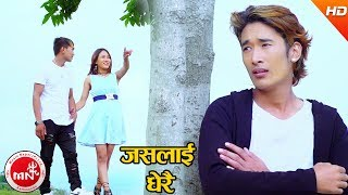 New Nepali Song 2074/2017 | Jaslai Dherai Maya - Melwan Tamang Ft. Prakash, Aruna & Mars