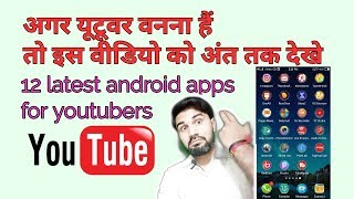 best android apps for yotubers ।। 12 amazing android apps for you tubers 2018।। ddsfreshtune