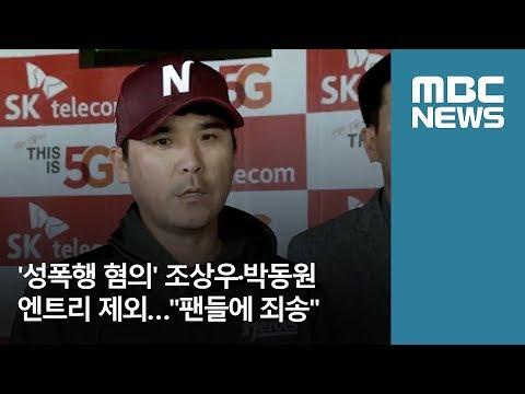 '성폭행 혐의' 조상우·박동원 엔트리 제외…
