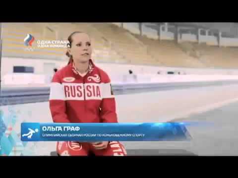 Ольга Граф бронзовый призер Олимпийских Игр в Сочи 2014