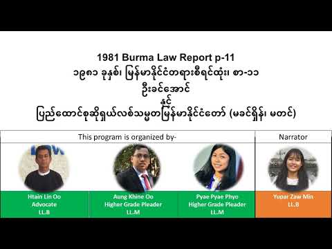 1981 Burma Law Report  p.11 ၁၉၈၁ ခုနှစ်၊ မြန်မာနိုင်ငံတရားစီရင်ထုံး၊ စာ-၁၁