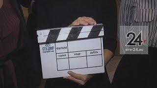 Нижнекамские студенты сняли короткометражный фильм «Открой глаза»