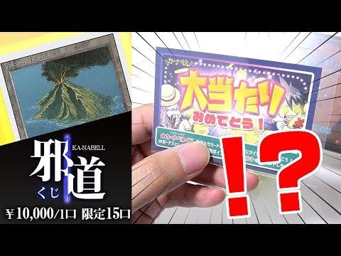 【MTG】1口1万円「邪道くじ」で超神引き連発wwwww