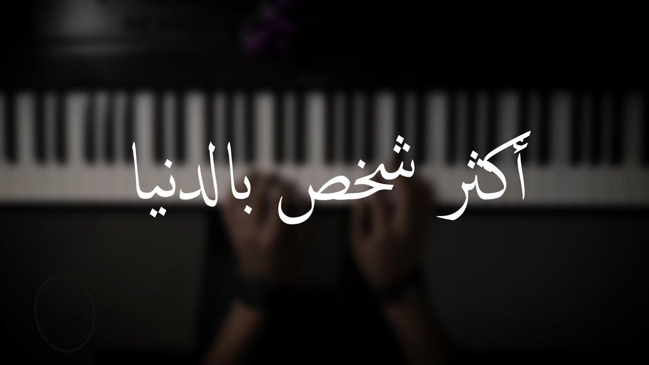 موسيقى بيانو - أكثر شخص بالدنيا - عزف علي الدوخي