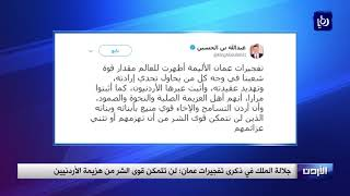 الملك عبدالله الثاني يستذكر تفجيرات عمّان في ذكراها الثالثهَ عشرةَ - (9-11-2018)