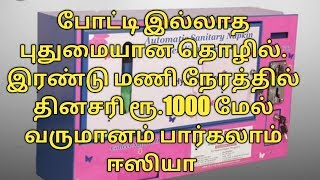 Small business ideas in tamilthoil