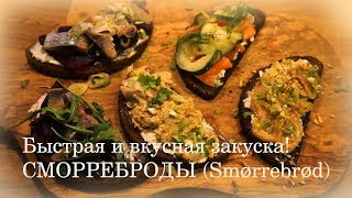 САМАЯ ЛУЧШАЯ ЗАКУСКА К ПИВУ! | Сморреброды (Smørrebrød) - датские бутерброды с рыбой и икрой