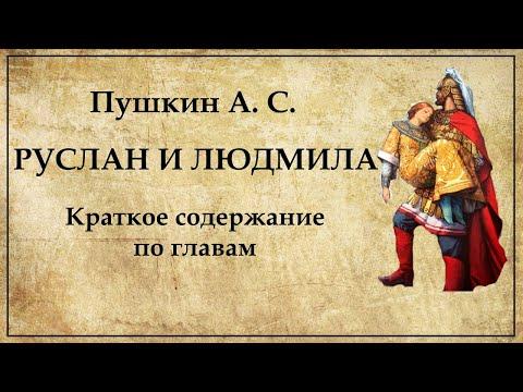 Руслан и Людмила краткое содержание по главам поэмы Пушкина