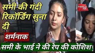 MOHAMMAD SAMI AUDIO TAPE BY HIS WIFE REVEALED I...