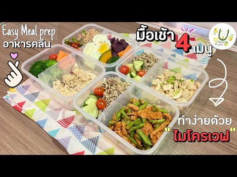 เตรียมอาหารเช้าคลีนลดน้ำหนัก 4 เมนู มื้อเช้าง่ายๆ ด้วยไมโครเวฟ   อาหารสุขภาพ   Meal prep Uclean