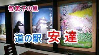 道の駅 安達 智恵子の里(下り線)