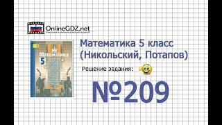 Задание №209 - Математика 5 класс (Никольский С.М., Потапов М.К.)