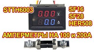 Амперметр на 100 А и 200 А, диоды STTH6003, слюда и диоды