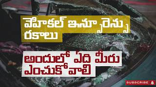 Vehicle Insurance Types Telugu | మీ బండి కి ఎటువంటి ఇన్సూరెన్స్ ని ఎంచుకోవాలి
