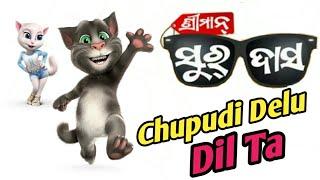 Chupudi Delu Dil Ta (Tom Version)|| SRIMAN SURDAS New movie || Tarang cine production || Boka Tokata