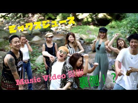 [ Vlog ] 19/9/3 ミックスジュース Music Videoの撮影🎥