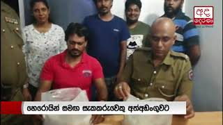 Person arrested with Rs 25 mn worth heroin