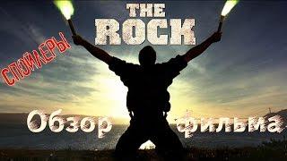 Скала (The Rock). Обзор фильма