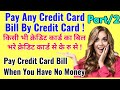 Trick- 25/04/2019,Pay Credit Card Bill By Credit Card,Pay Credit Card Bill When You Have No Money !