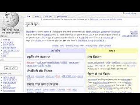 How To Search In Hindi In Wikipedia In Hindi/Urdu