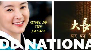 Video Ghar ka chirag || jewal in the Palace || DD NATIONAL download MP3, 3GP, MP4, WEBM, AVI, FLV Oktober 2019