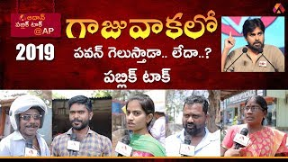 Will Pawan Kalyan Emerge Victorious In Gajuwaka Constituency|Visakha District|Aadhan Public Talk @AP