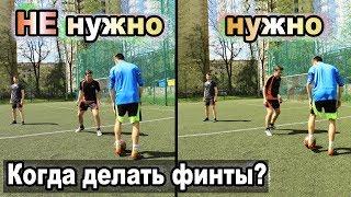 Когда  нужно делать ФИНТЫ в футболе?