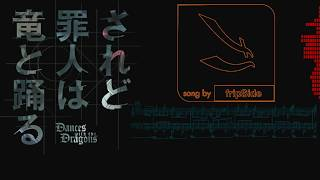 【fripSide】 ピアノアレンジ「されど罪人は竜と踊る」OP divine criminal piano arrange