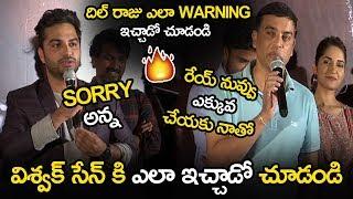 Dil Raju Indirect Warning To Vishwak Sen || HIT Movie Trailer Launch || Nani || NSE