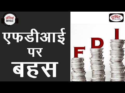 Debate on FDI - Audio Article