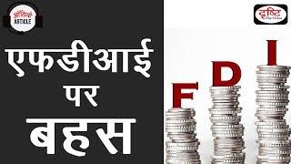 Debate on FDI - Audio Article